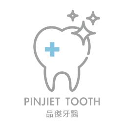品傑牙醫診所