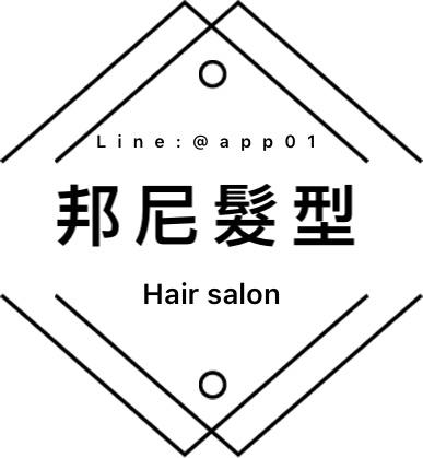 邦尼時尚髮型