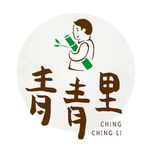 青青里Ching Ching Li