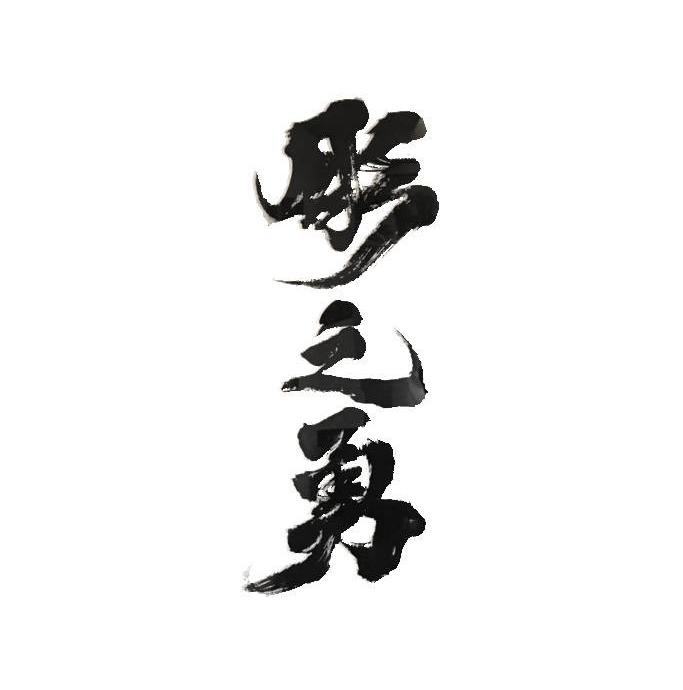 彫之勇紋身陳世勇